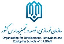 سازمان نوسازی مدارس