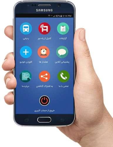 fatehan app 1 - اپلیکیشن ردیابی