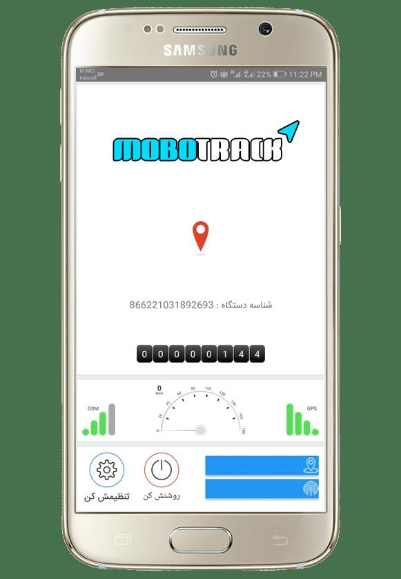 mobotrack app 1 - اپلیکیشن ردیابی